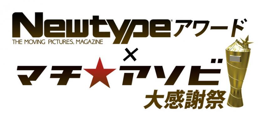 Resultado de imagen para Premios Newtype Anime Awards