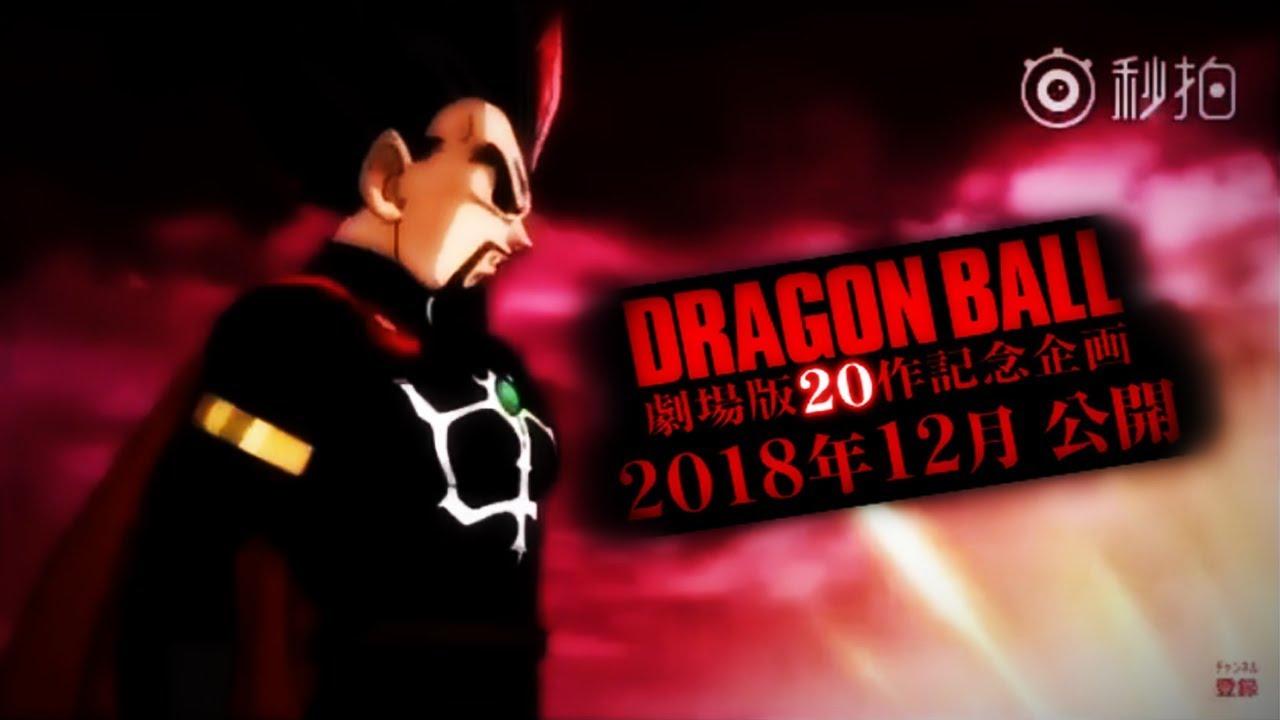 Esta Será La Trama De La Nueva Película De Dragon Ball Super 2018
