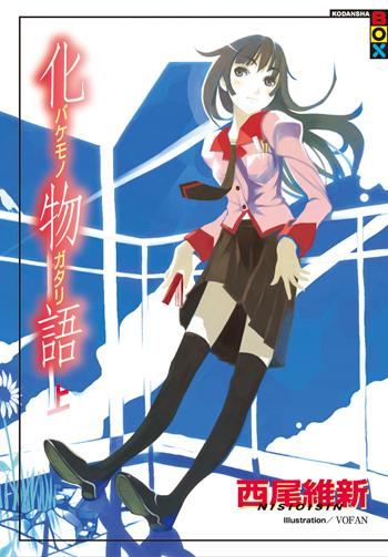 Bakemonogatari novela