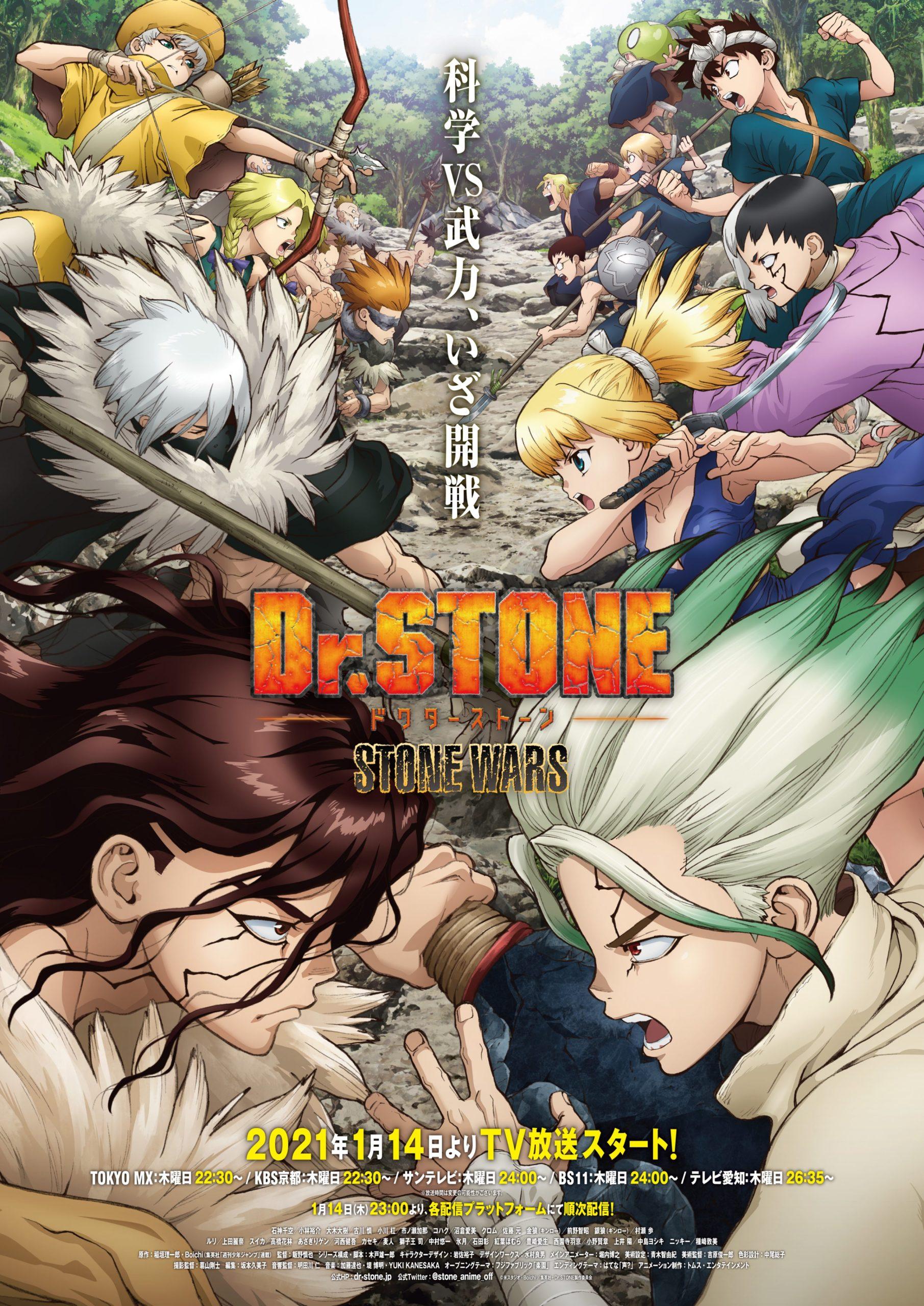 Segunda temporada de Dr. Stone